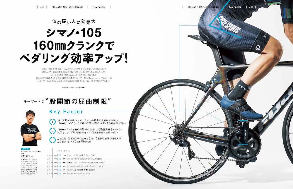 第2特集 体の硬い人に効果絶大 シマノ・105 160㎜クランクでペダリング効率アップ!