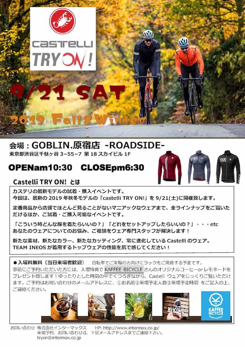 【東京・原宿】カステリ2019秋冬試着会「castelli TRY ON !」9/21開催