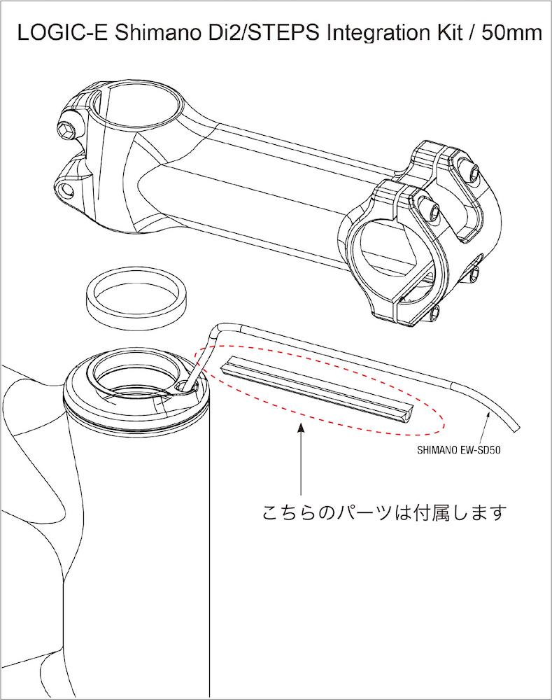 リッチー「Logic-e Upper」シマノDi2/ステップス対応キット
