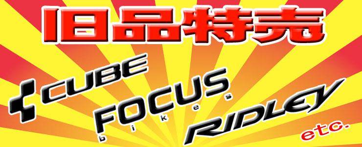 【大阪】カンザキ阪急千里山店「旧品特売です! 色々即納祭り!」