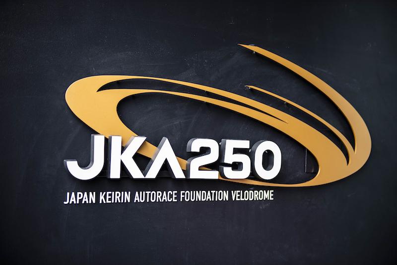 新たな250mバンク、JKA250が果たす役割