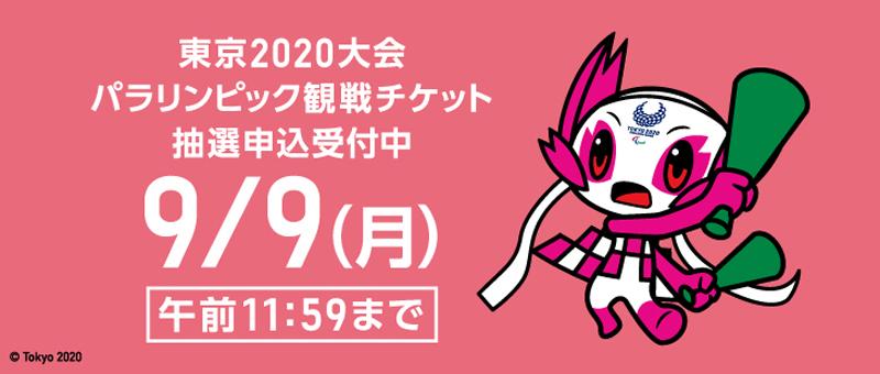 東京2020パラリンピック開催まであと1年!チケット抽選申込受付中