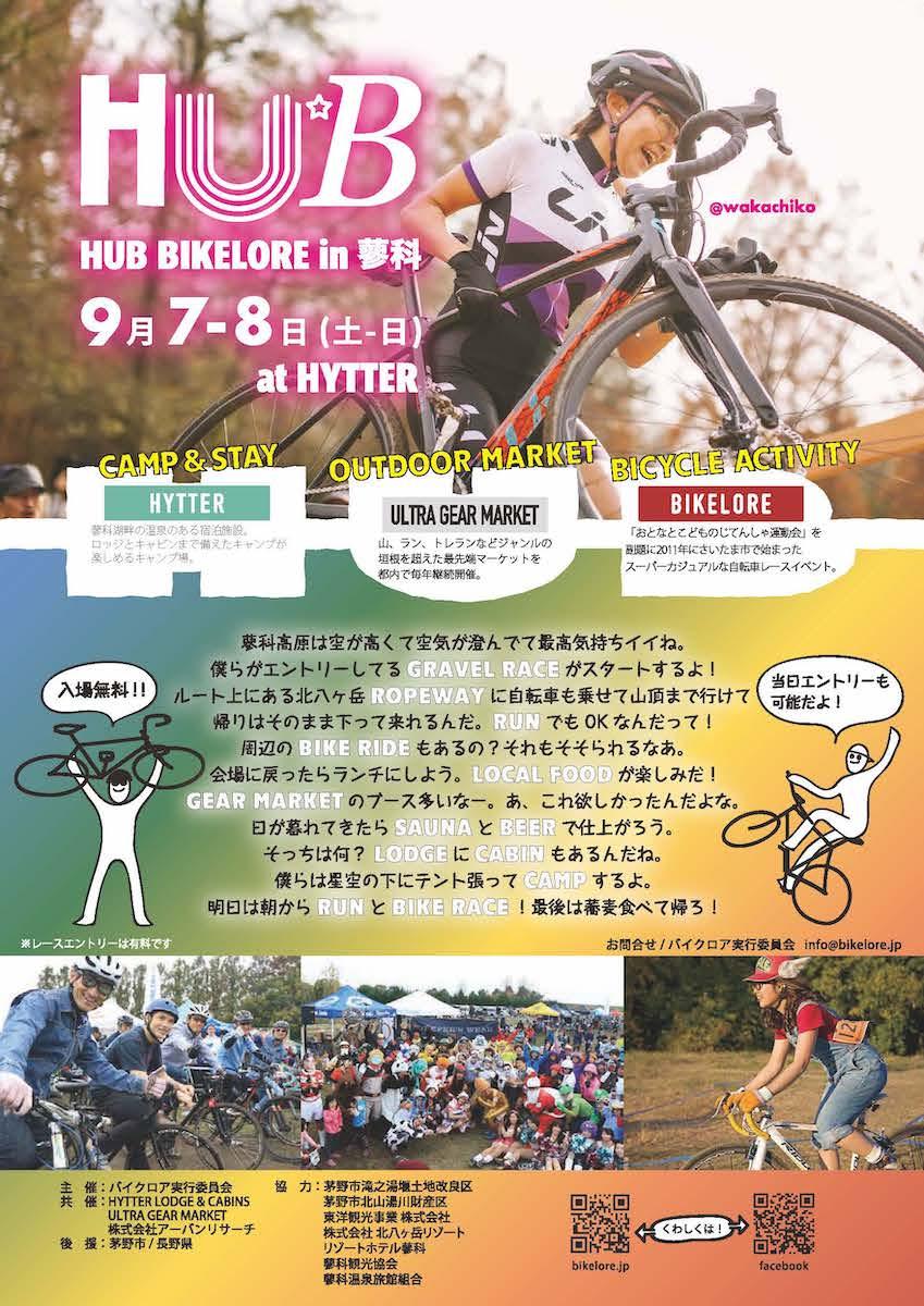 【長野県】HUBバイクロア in 蓼科 9/7〜8初開催!