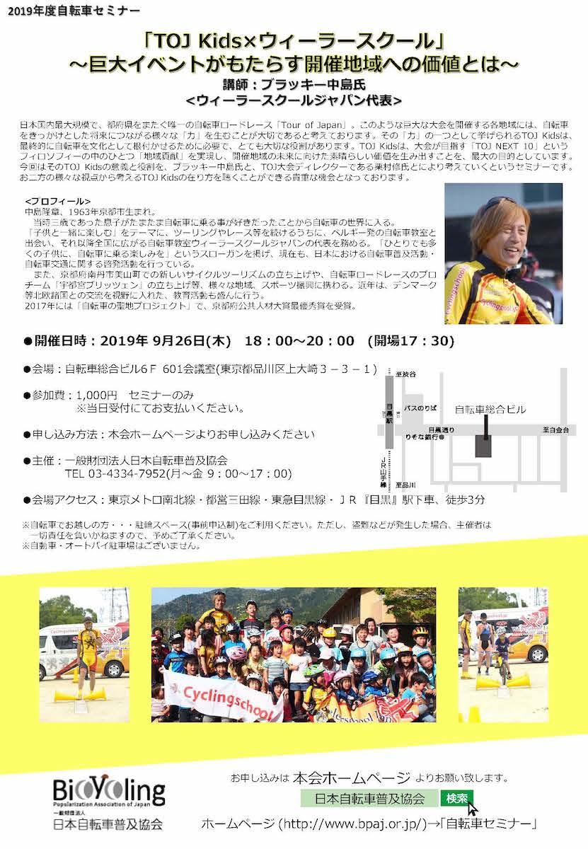 日本自転車普及協会 第1回自転車セミナー/TOJ Kids×ウィーラースクール 9/26開催