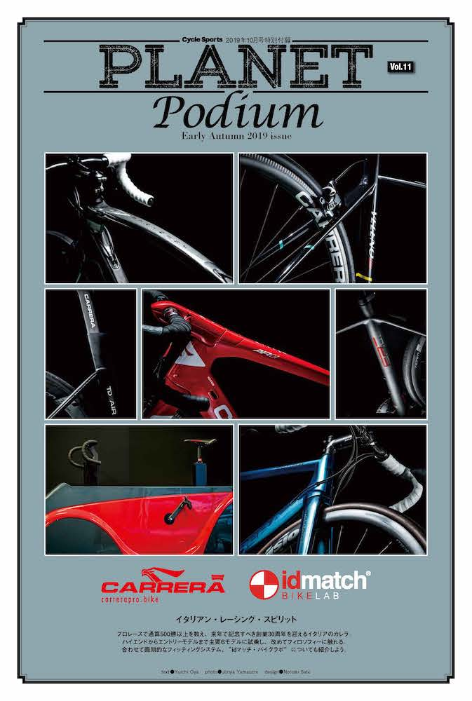 Planet Podium Vol11 CARRERA イタリアン・レーシング・スピリット