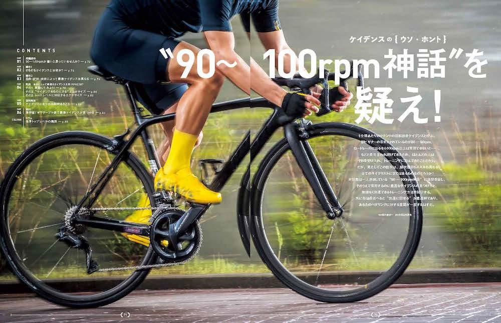 特別付録 GIRO × CYCLESPORTS オリジナルサコッシュ
