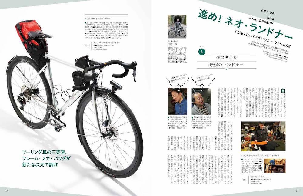 特別付録・サイクルスポーツオリジナルサイクルキャップ