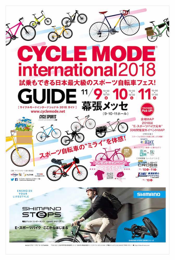 2大特別付録! 2019サイクルロードレース・カレンダー&サイクルモードインターナショナル2018ガイド