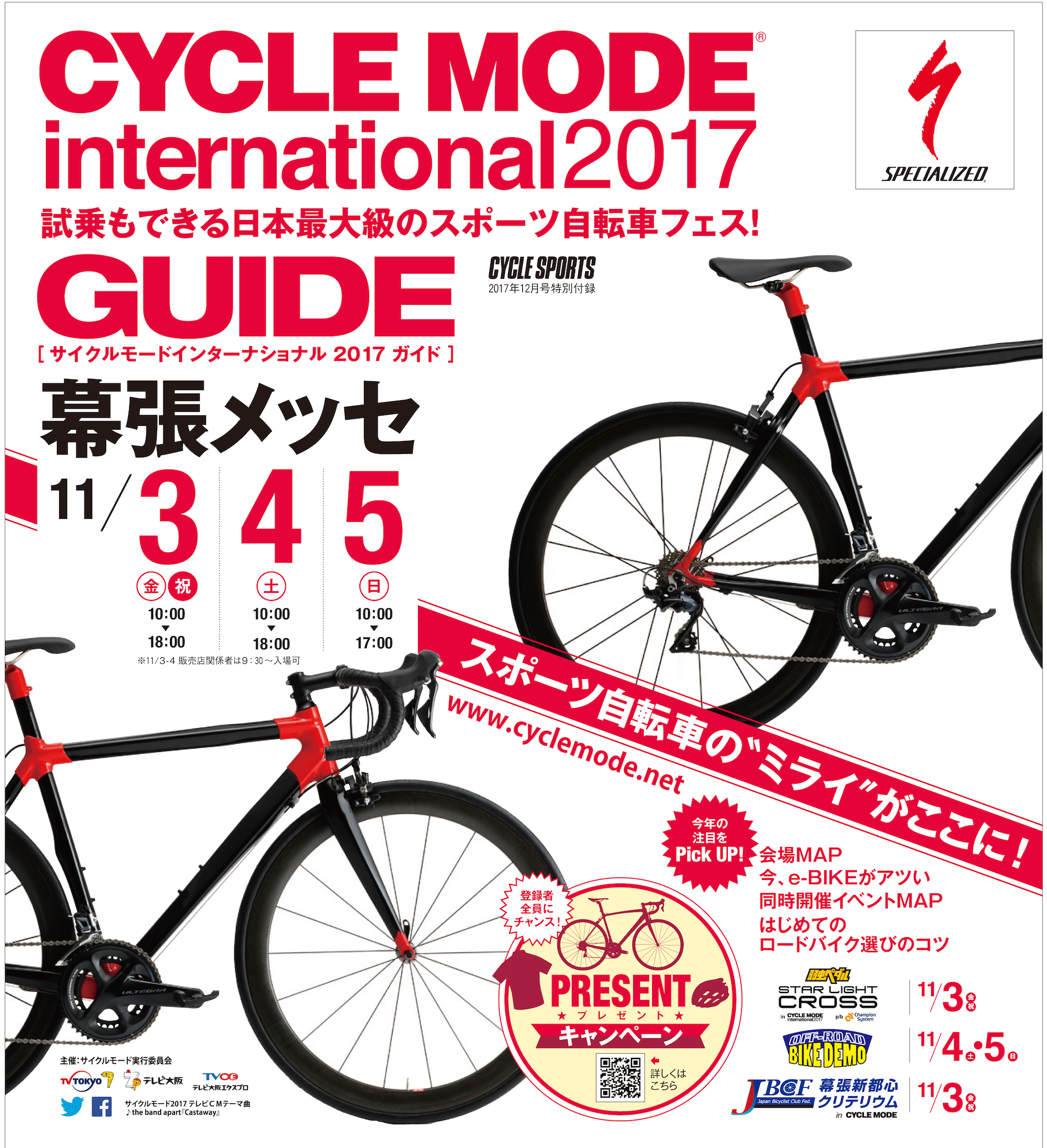 """サイクルスポーツ12月号 自転車は「手」が命!""""握り""""で走りが変わる"""