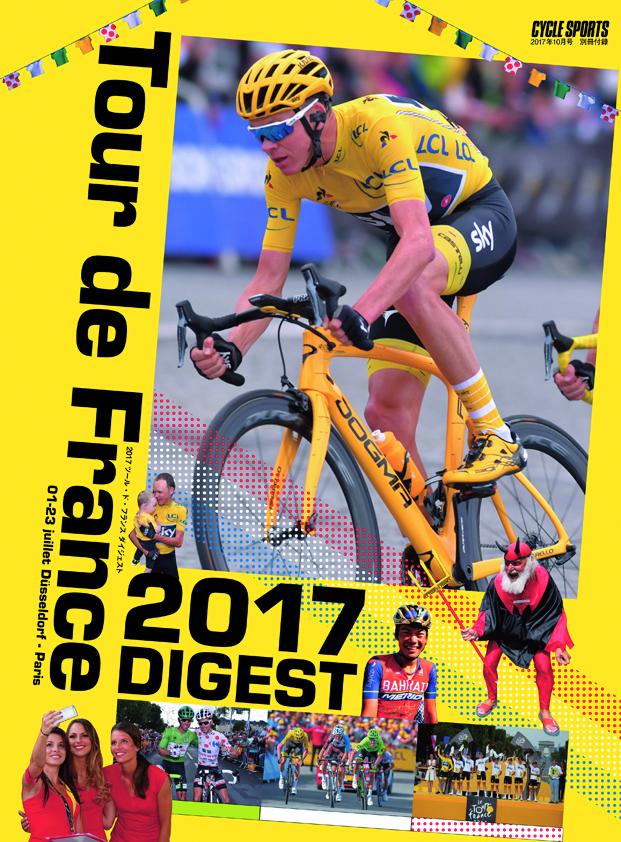 特別付録1 2017ツール・ド・フランス ダイジェスト