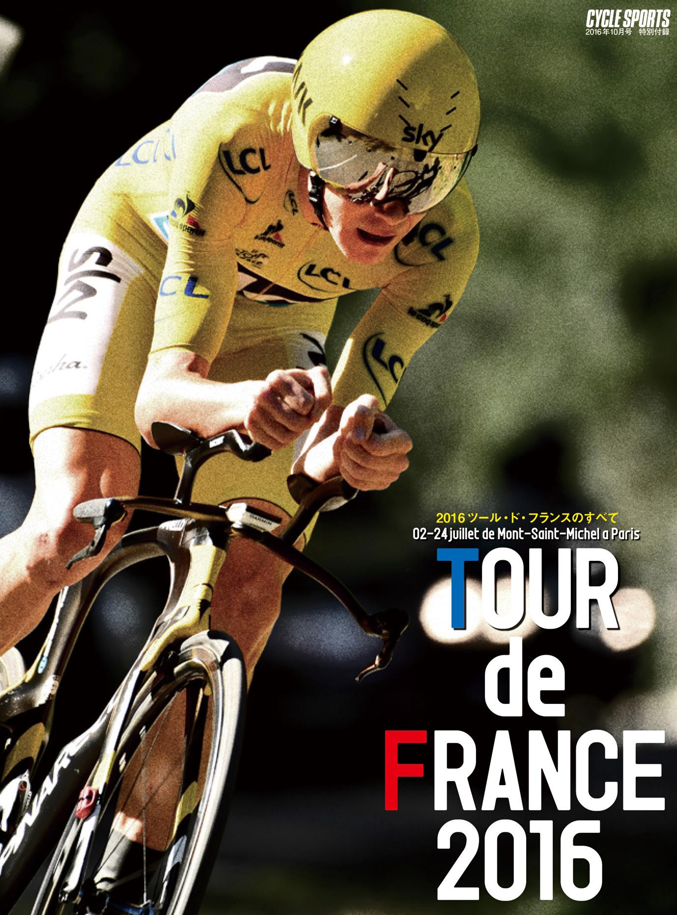 特別付録 2016ツール・ド・フランスのすべて