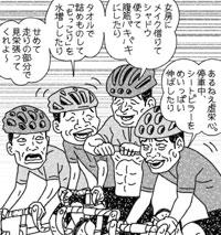 再発見!ニッポンの峠 奥久慈の男体山と馬飼家