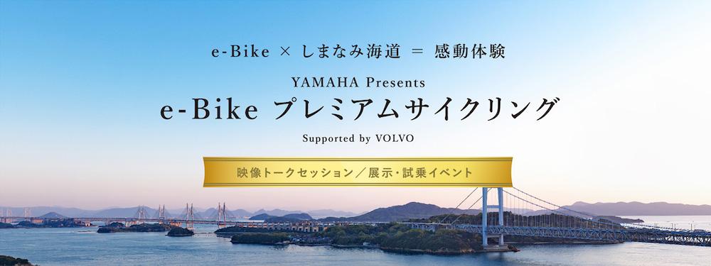 【東京・青山】ヤマハ「eバイク×しまなみ海道のトークイベント」9/9開催