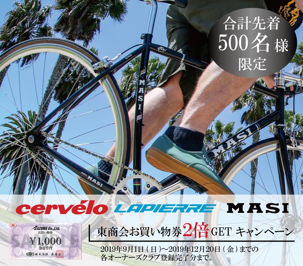 サーヴェロ、ラピエール、マジィ「お買い物券2倍GETキャンペーン」9/1開始!