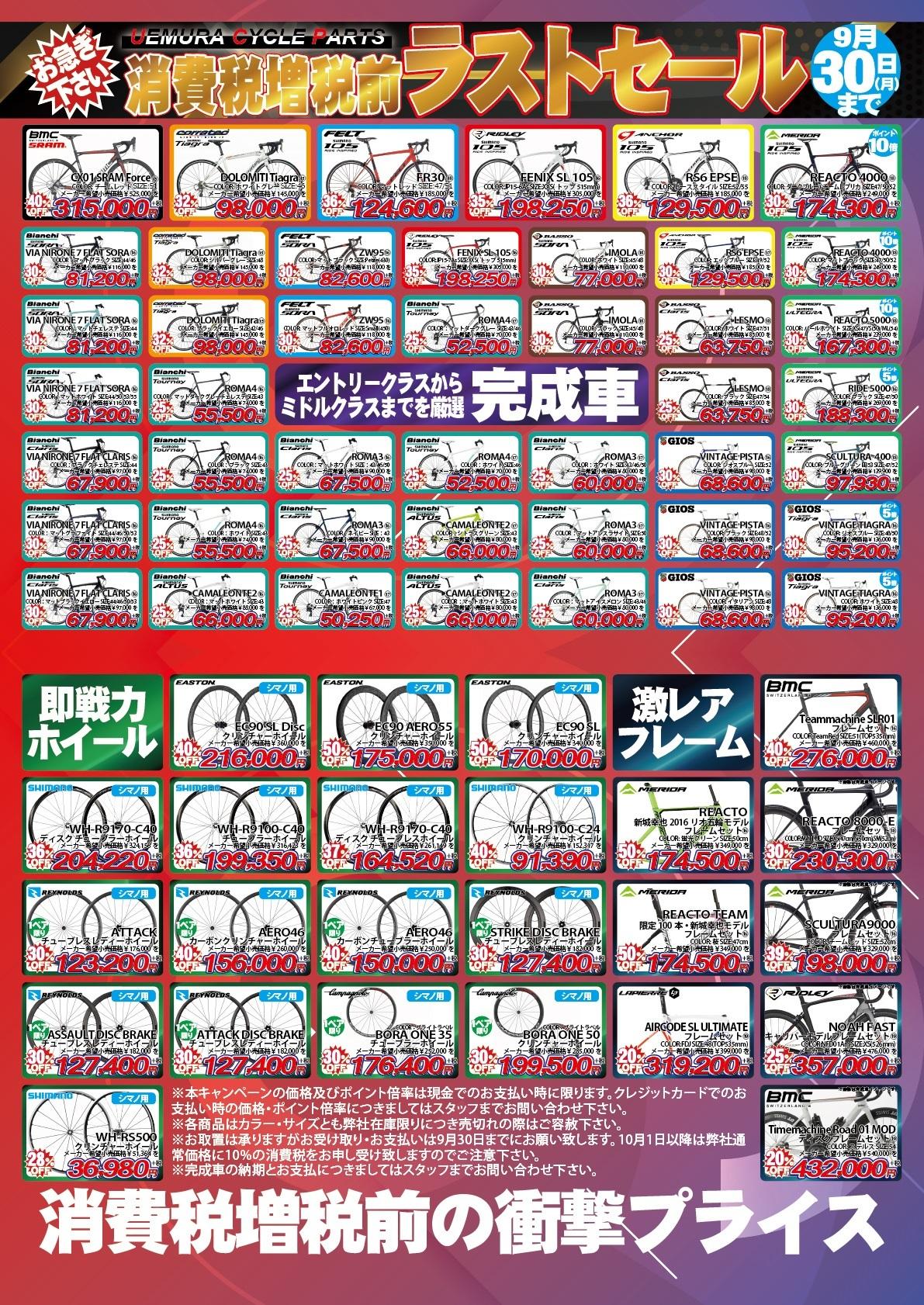ウエムラサイクルパーツ「増税前のラストセール」実施中!
