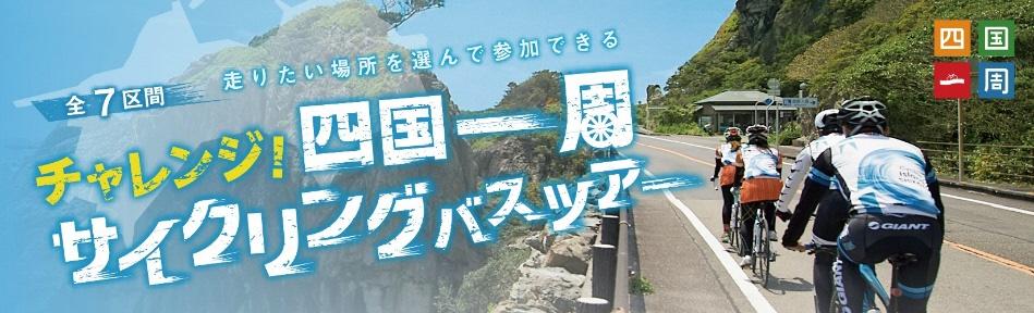 四国一周サイクリングバスツアー開始! 伊予鉄トラベルとタイアップで催行