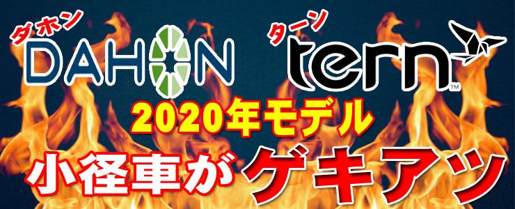 【大阪】カンザキ阪急千里山店「ターン&ダホン2020モデル始動!初回特価アリ!」