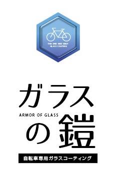 ガラスの鎧:ちゅう吉福山店、Family Ride、CYCLINGSHOPヤマネ、ミソノイサイクル有楽街店&元城店がスリースター認定店に!