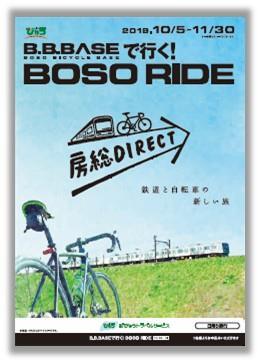 サイクルトレイン「B.B.BASE」がタイムズ24と連携! 今秋の運行日も発表