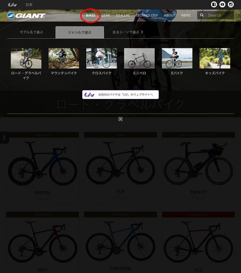 ジャイアント2020モデルのウエブサイト公開