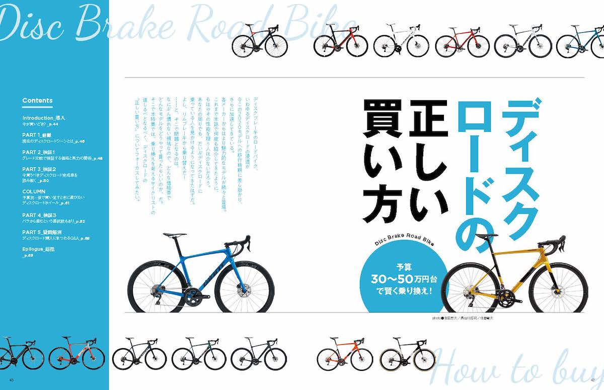 9/20発売!サイクルスポーツ11月号。特集「ディスクロードの正しい買い方」