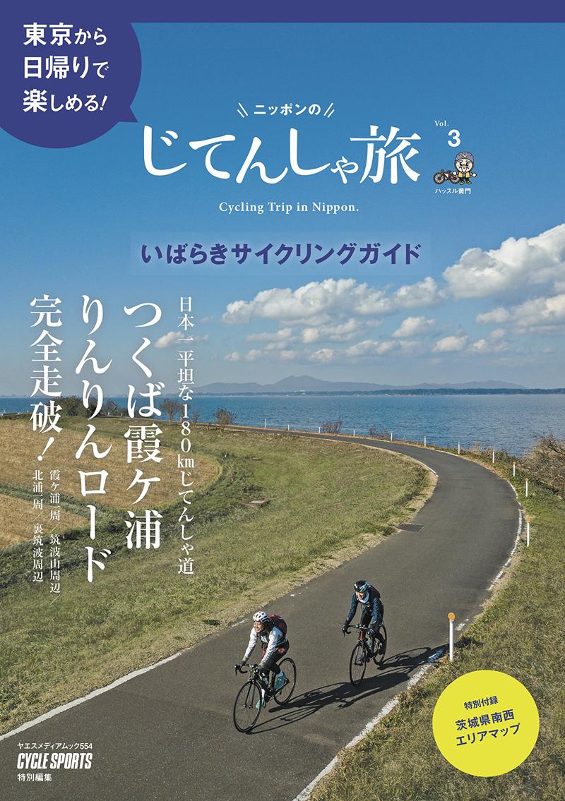 国土交通省がナショナルサイクルルート制度を創設