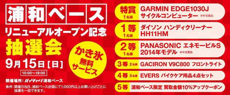 【埼玉県】バイチャリ浦和ベースが待望の全日での店頭販売を開始