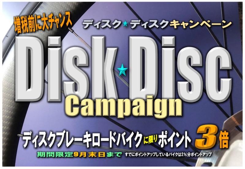 【大阪】シルベストサイクル「Disk Discキャンペーン」ディスクロードがお買い得!