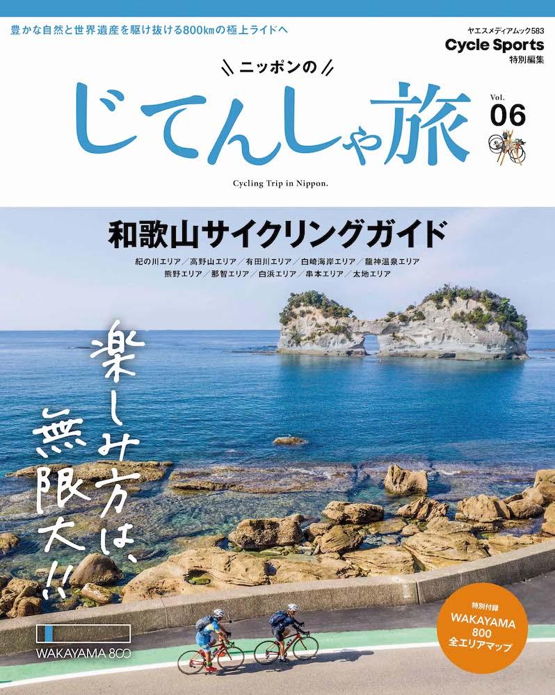 【和歌山県】弱虫ペダルとWAKAYAMA800のタイアップ企画を実施!