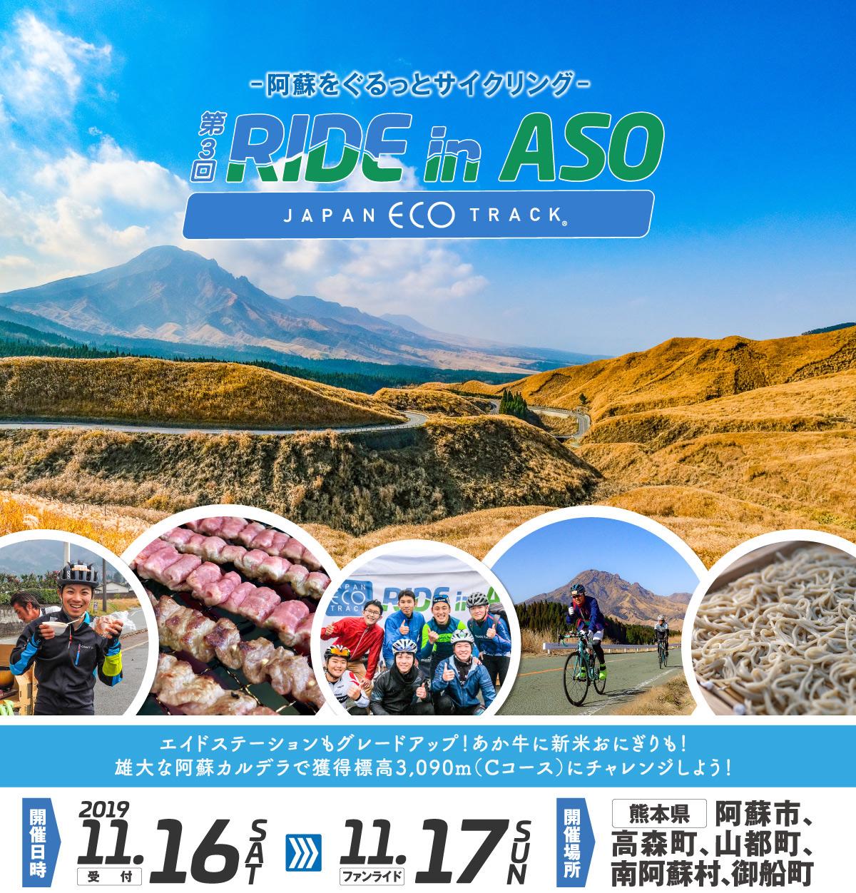 【熊本県】第3回ジャパンエコトラック ライドイン阿蘇 11/16〜17開催