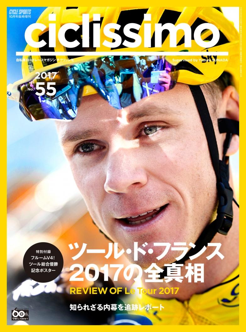 ciclissimo no.55:ツール・ド・フランス特集号