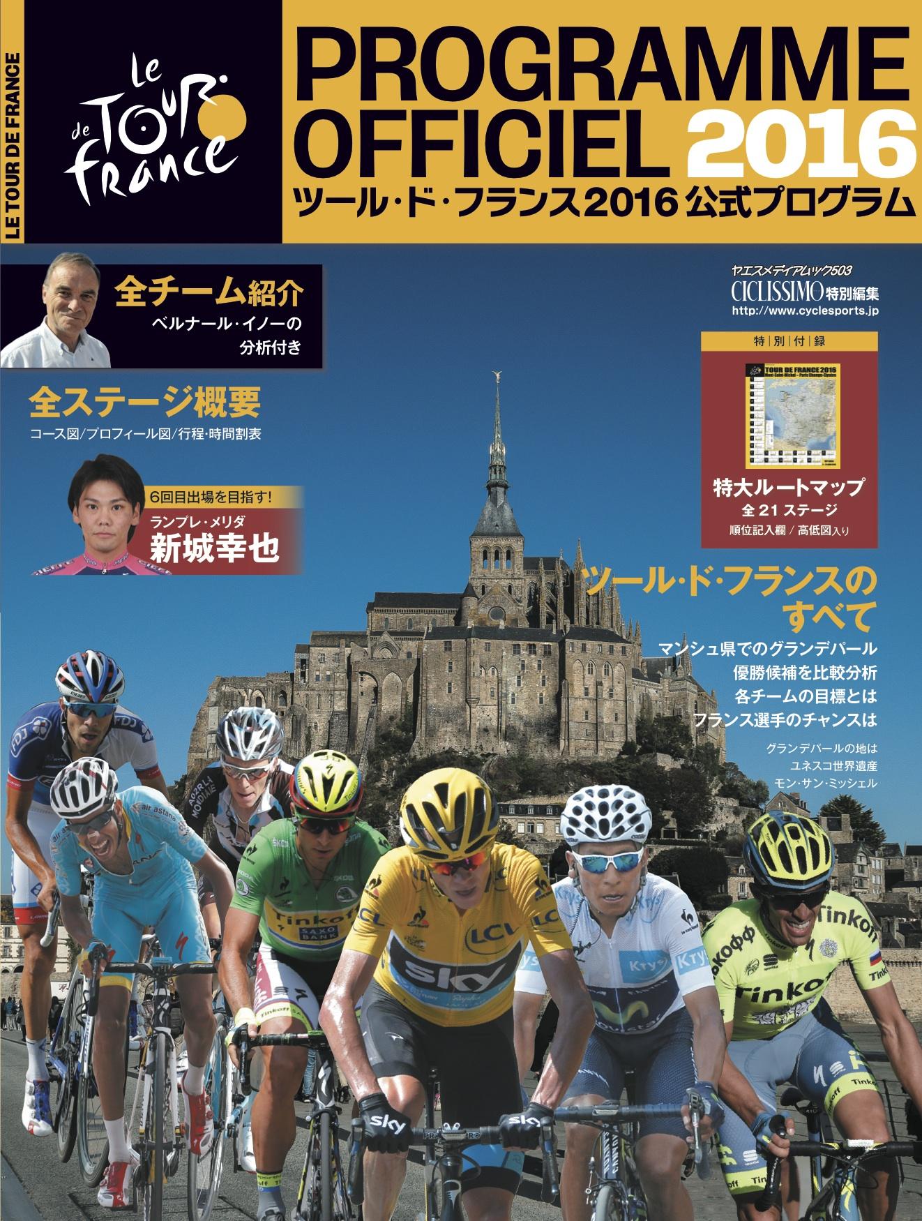 第104回ツール・ド・フランス公式プログラム、6月発売!