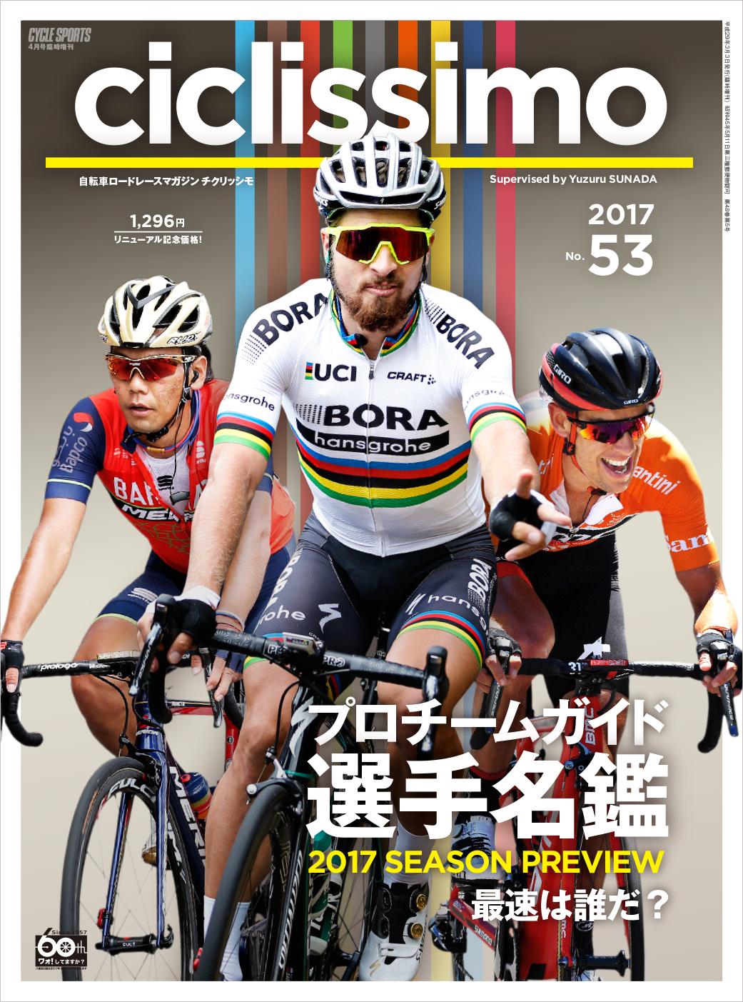 ciclissimo no.53:2017プロチーム・選手&機材オールガイド