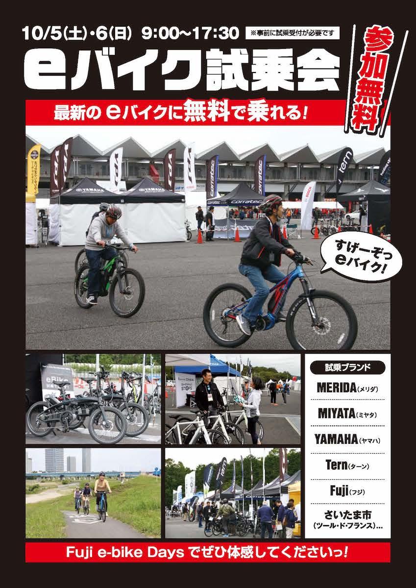 Fuji e-bike Days
