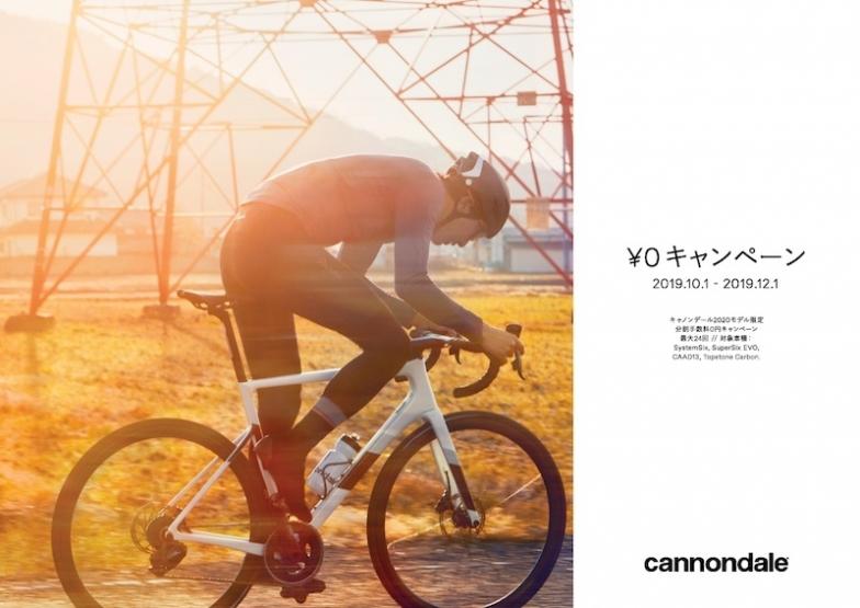 キャノンデール2020年モデル「分割払手数料ゼロ円キャンペーン」実施中!