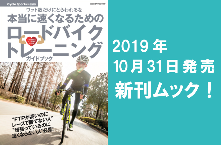 10/31発売「本当に速くなるためのロードバイクトレーニングガイドブック」」