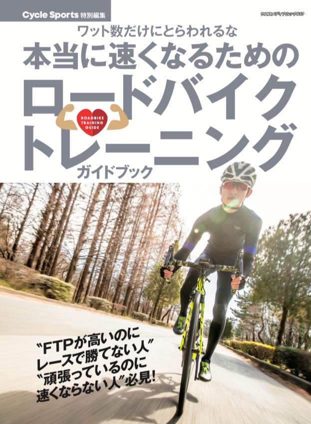 本当に速くなるためのロードバイクトレーニングガイドブック