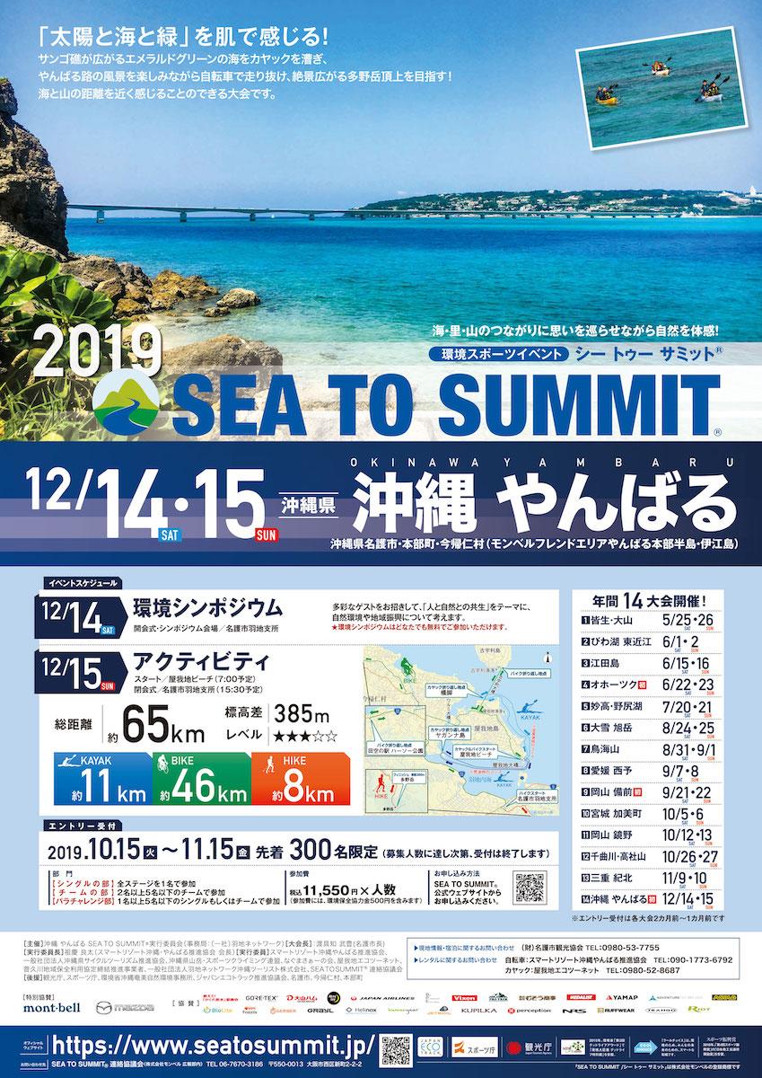 SEA TO SUMMIT沖縄やんばる大会
