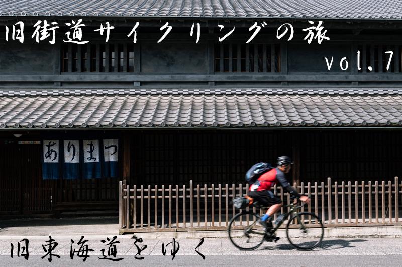 旧街道サイクリングの旅vol.7