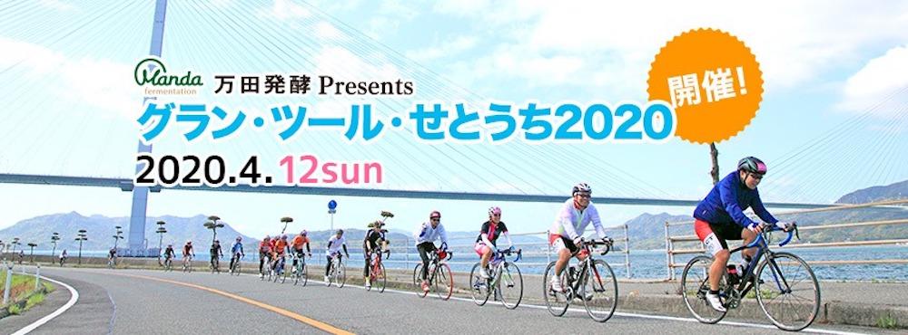 グラン・ツール・せとうち2020