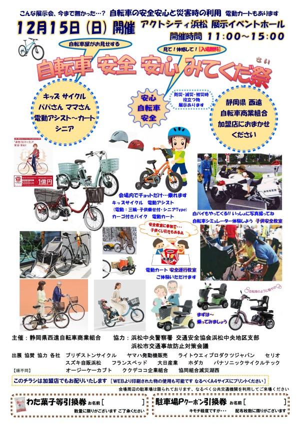 静岡県西遠自転車商業組合