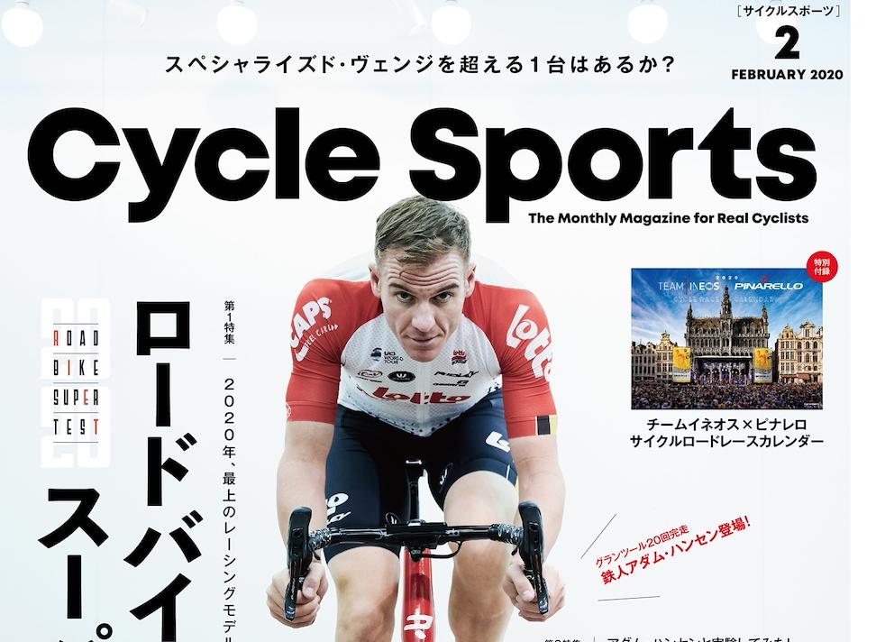 サイクルスポーツ2月号