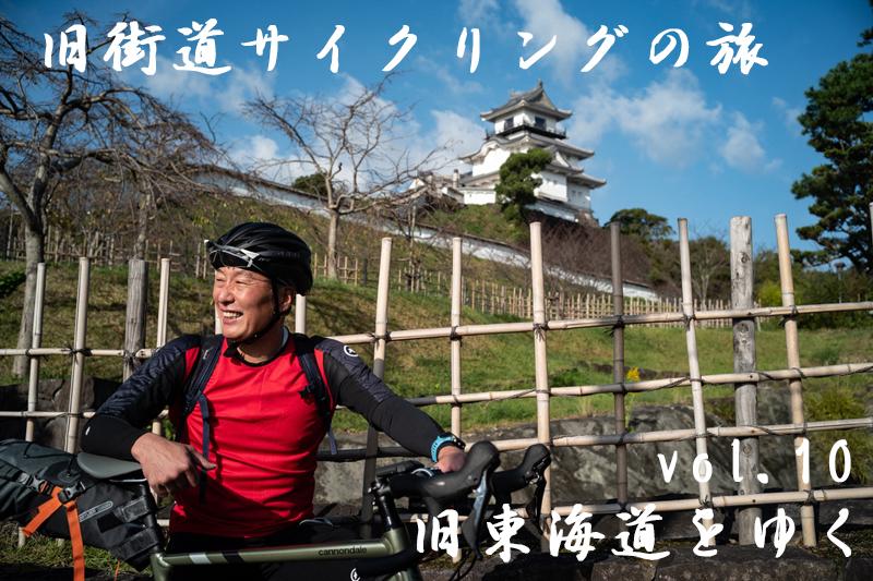 旧街道サイクリングの旅10