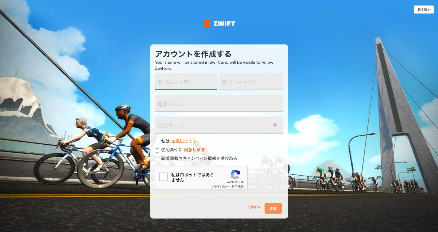 ZWIFTのアカウント作成画面