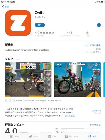 ZWIFTをApp Storeからインストールする場合の画面イメージ