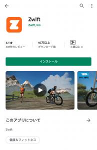 ZWIFTのGoogle Playからのインストールイメージ