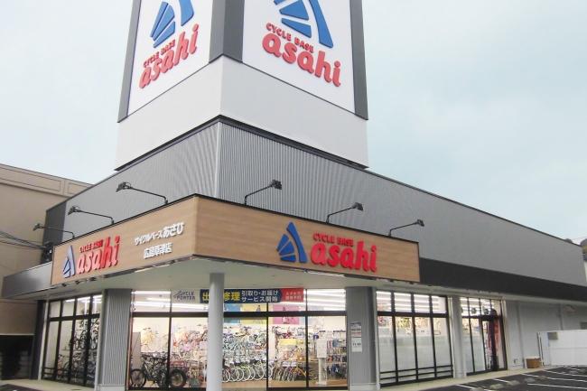 サイクルベースあさひ広島草津店