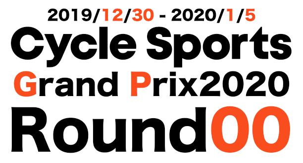 サイクルスポーツグランプリ2020