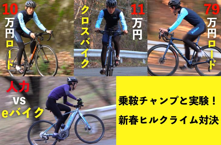 バイク クロス ロード