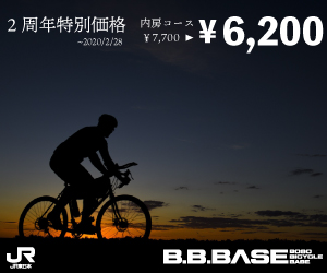 BBベースバナー